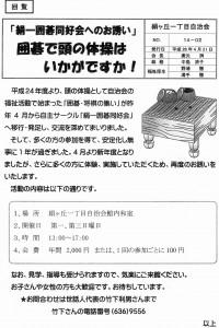 14_02囲碁同好会お誘い