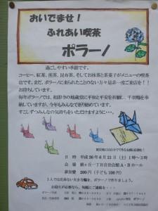 6月ポラーノのポスター